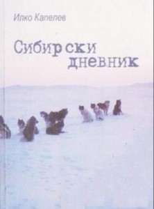 ilko-kapelev-sibirski-dnevnik-audio-kniga-445x600
