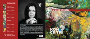 Анамария Коева - Кой си ти - Корица