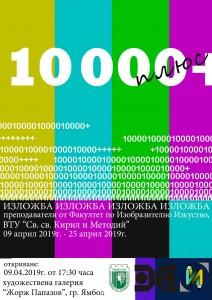 Plakat_10000+