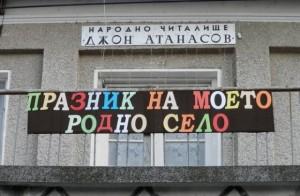 640-420-praznik-na-moeto-rodno-selo-v-boiadzhik