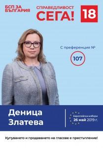 D Slateva 107