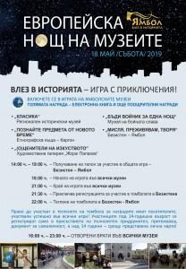 plakat Nost na muzeite_Yambol_2019