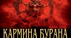 Plakat Karmina Yambol