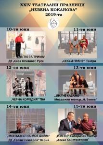 Plakat_Teatralni praznici_Yambol