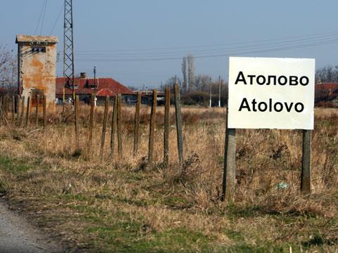 95 години от изграждането на село Атолово